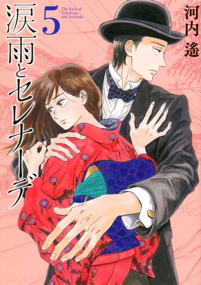 涙雨とセレナーデ(5)