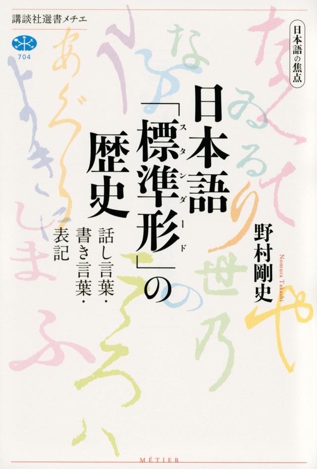 日本語の焦点 日本語「標準形」の歴史