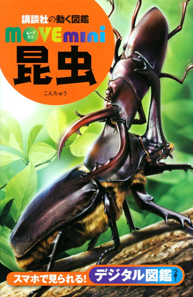 MOVE mini 昆虫