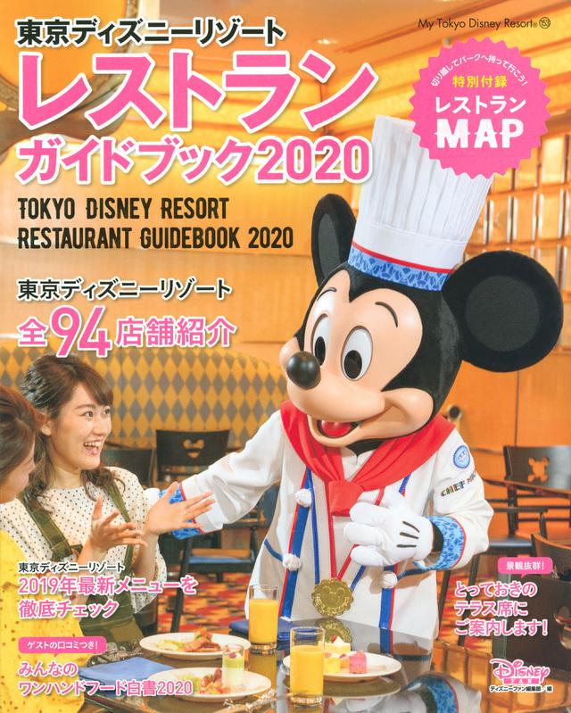 東京ディズニーリゾート レストランガイドブック 2020