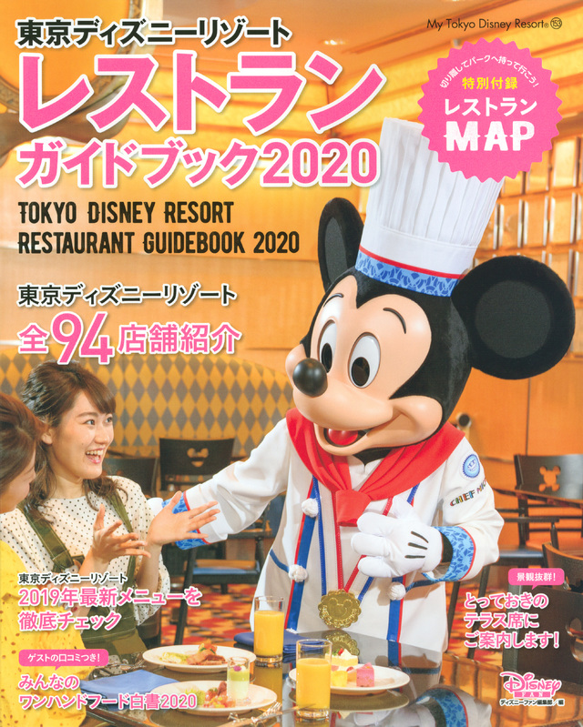 東京ディズニーリゾート レストランガイドブック