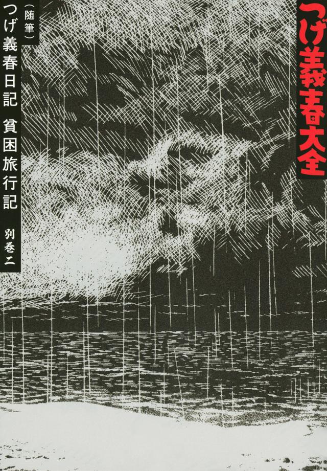 つげ義春大全 別巻二(随筆)つげ義春日記 貧困旅行記