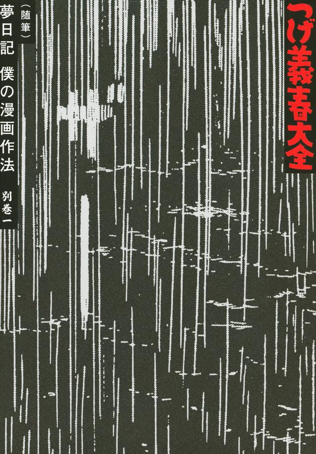 つげ義春大全 別巻一(随筆)夢日記 僕の漫画作法