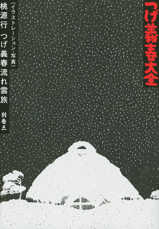 つげ義春大全 別巻三(イラストレーション・写真)桃源行 つげ義春流れ雲旅