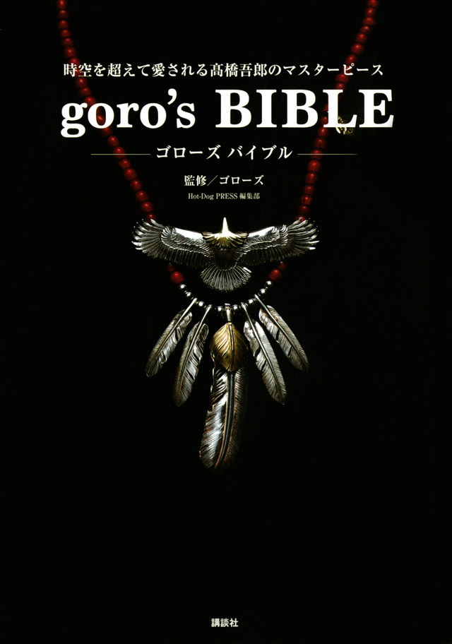 goro's BIBLE