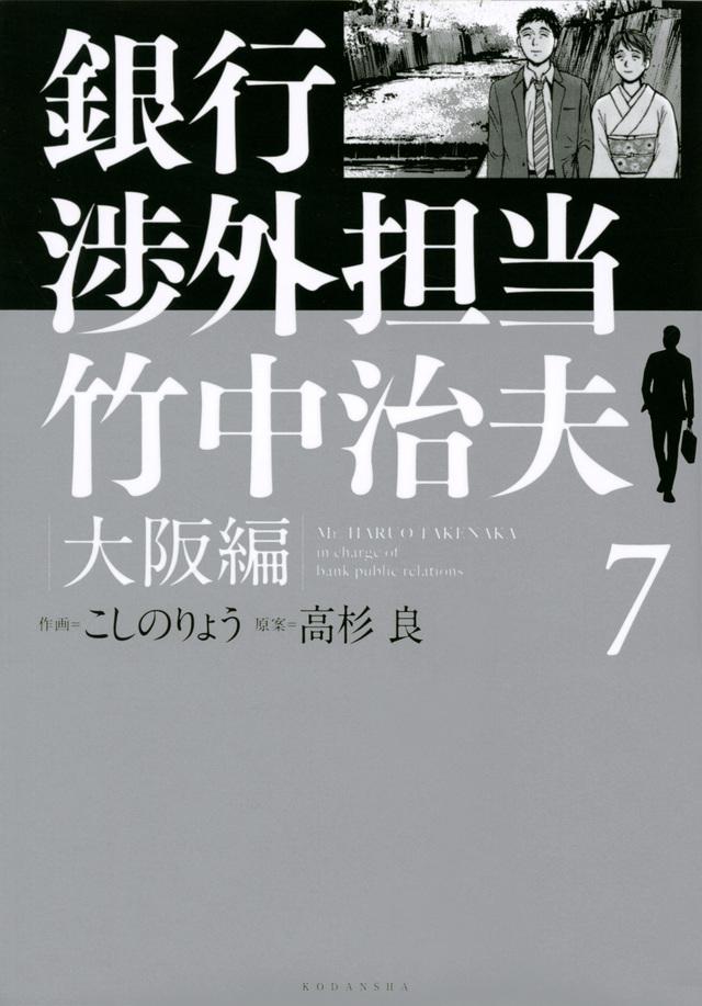 銀行渉外担当 竹中治夫 大阪編