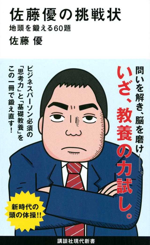 『佐藤優の挑戦状 地頭を鍛える60題』書影