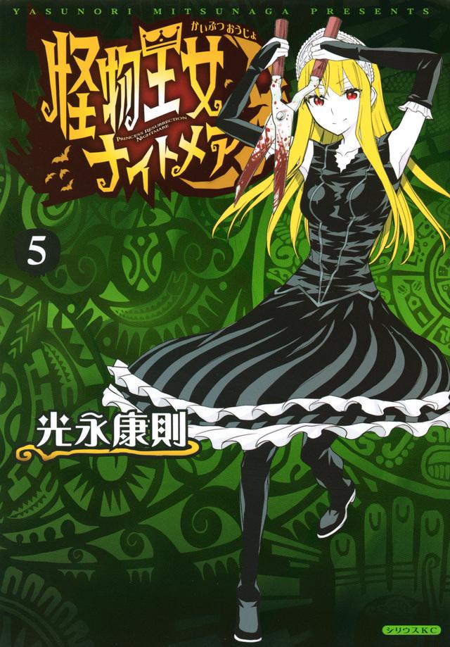 怪物王女ナイトメア(5)
