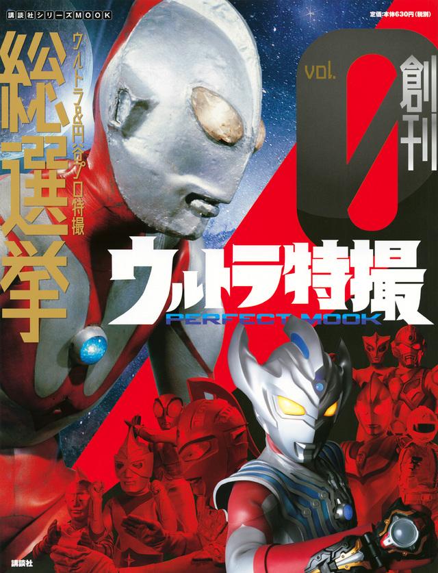 ウルトラ特撮PERFECT MOOK vol.0 ウルトラ&円谷プロ特撮 総選挙