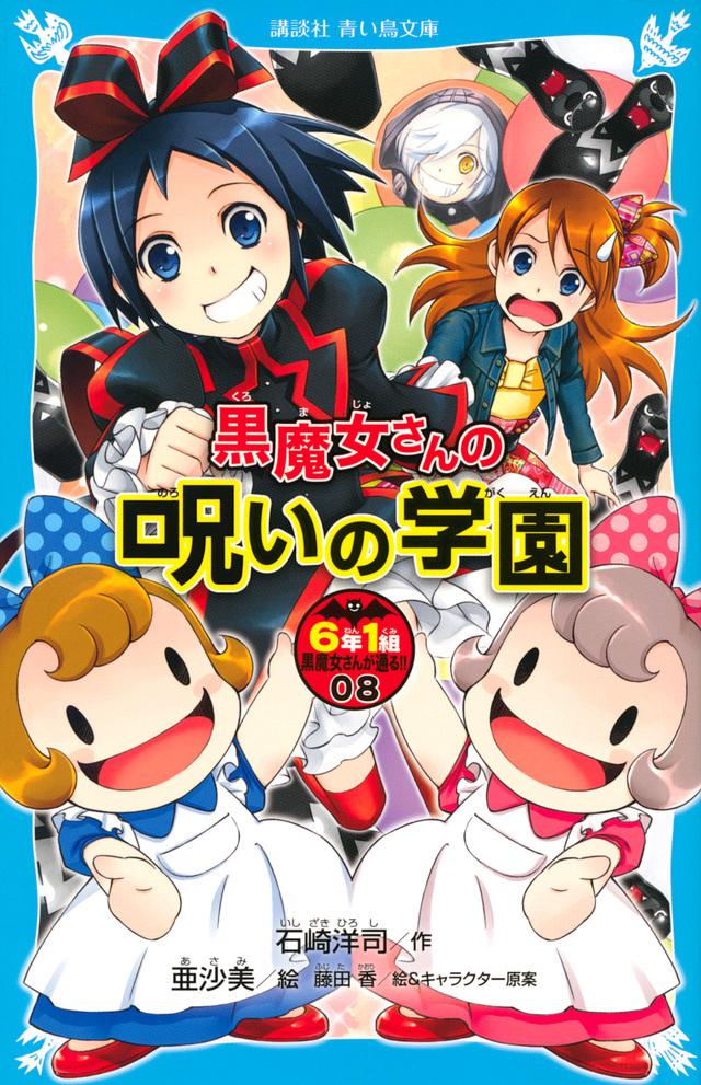 黒魔女さんの呪いの学園 6年1組 黒魔女さんが通る!!(08)
