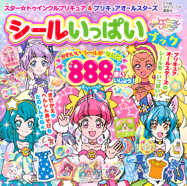 スター☆トゥインクルプリキュア&プリキュアオールスターズ シールいっぱいブック