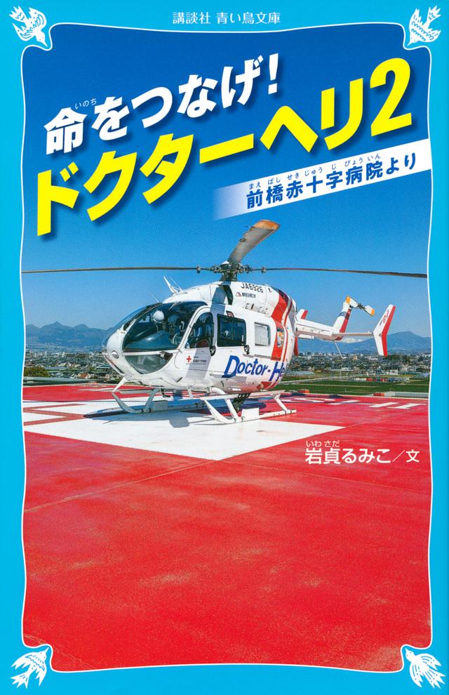 命をつなげ! ドクターヘリ2 ――前橋赤十字病院より――