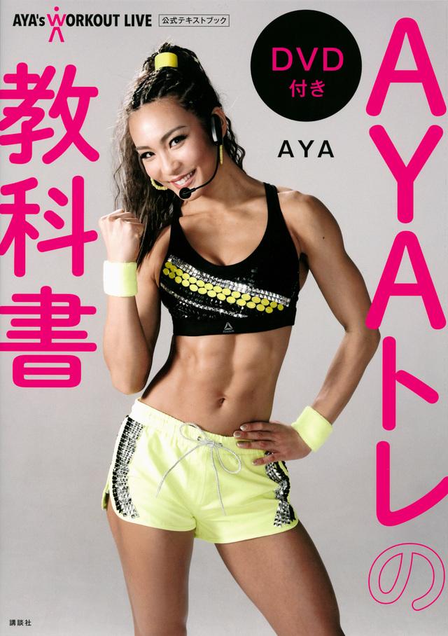 AYAトレの教科書 DVD付き AYA's WORKOUT LIVE 公式テキストブック