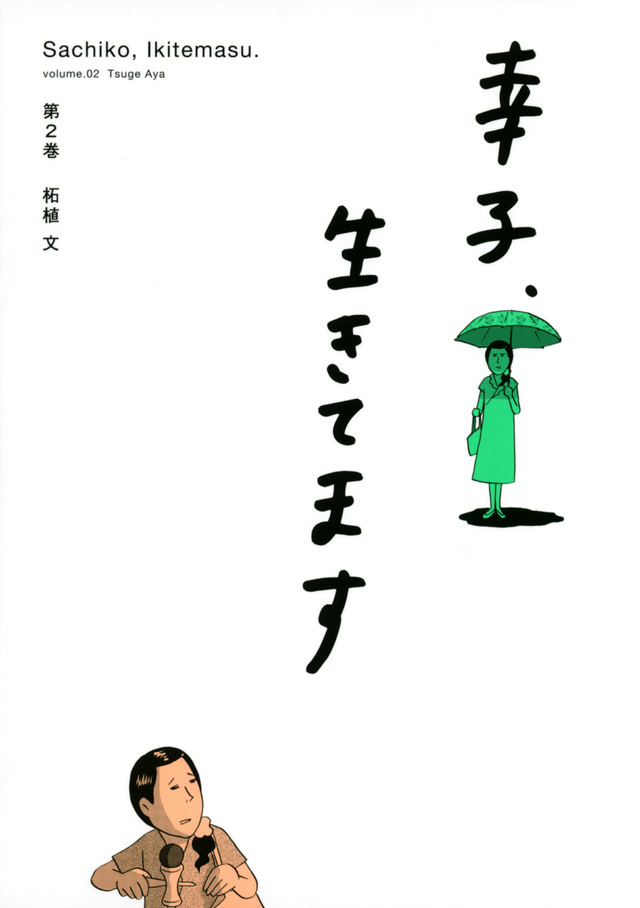 幸子、生きてます(2)