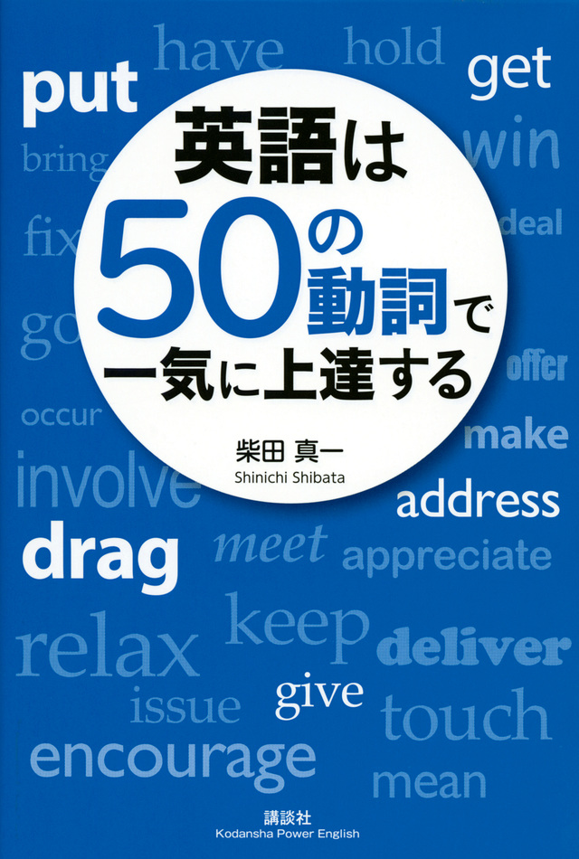 英語は50の動詞で一気に上達する