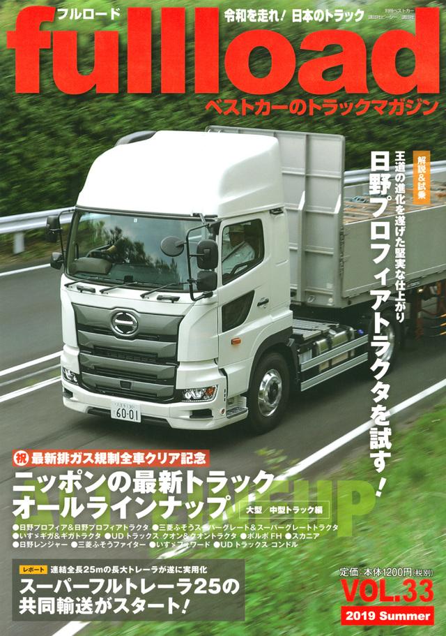 ベストカーのトラックマガジンfullload  VOL.33
