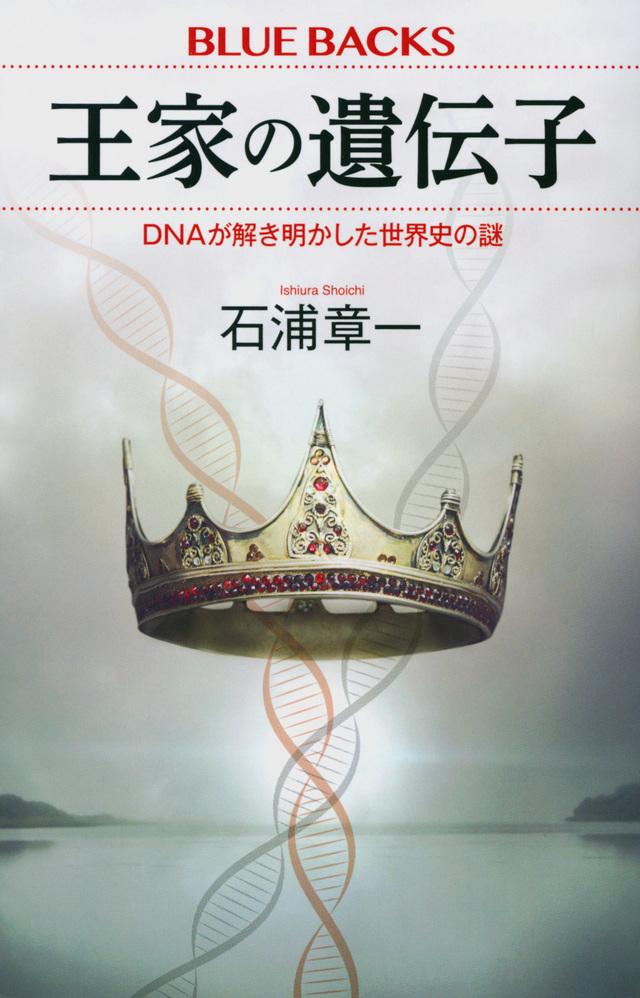 王家の遺伝子