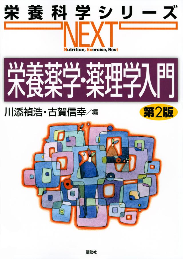 栄養薬学・薬理学入門 第2版