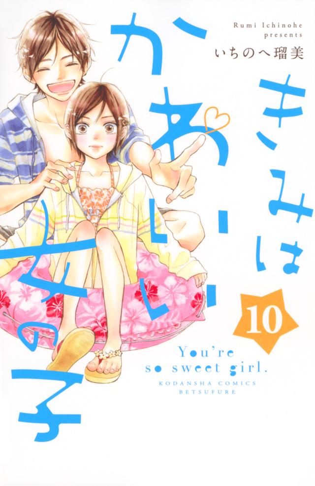 きみはかわいい女の子(10)