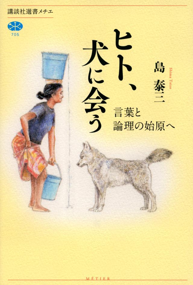 ヒト、犬に会う 言葉と論理の始原へ