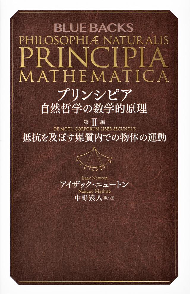 プリンシピア 自然哲学の数学的原理 第2編 抵抗を及ぼす媒質内での物体の運動