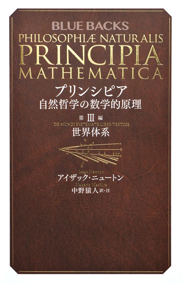 プリンシピア 自然哲学の数学的原理 第3編 世界体系