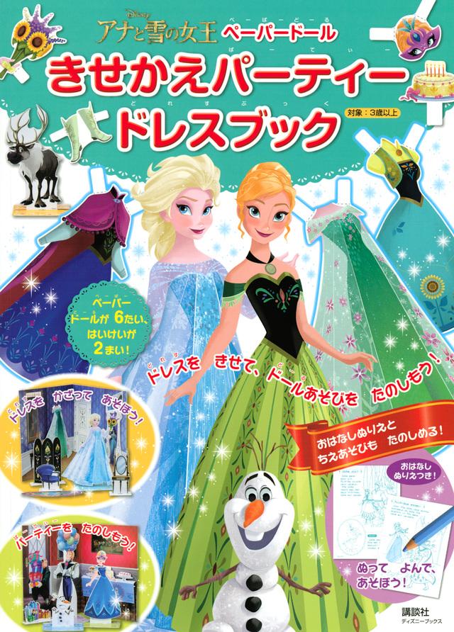 アナと雪の女王 ペーパードール きせかえパーティードレスブック