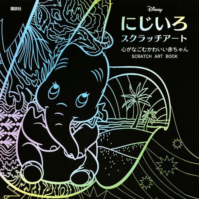 ディズニー にじいろスクラッチアート 心がなごむかわいい赤ちゃん SCRATCH ART BOOK