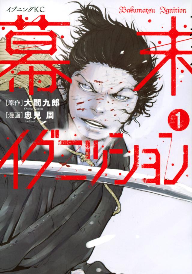 幕末イグニッション(1)