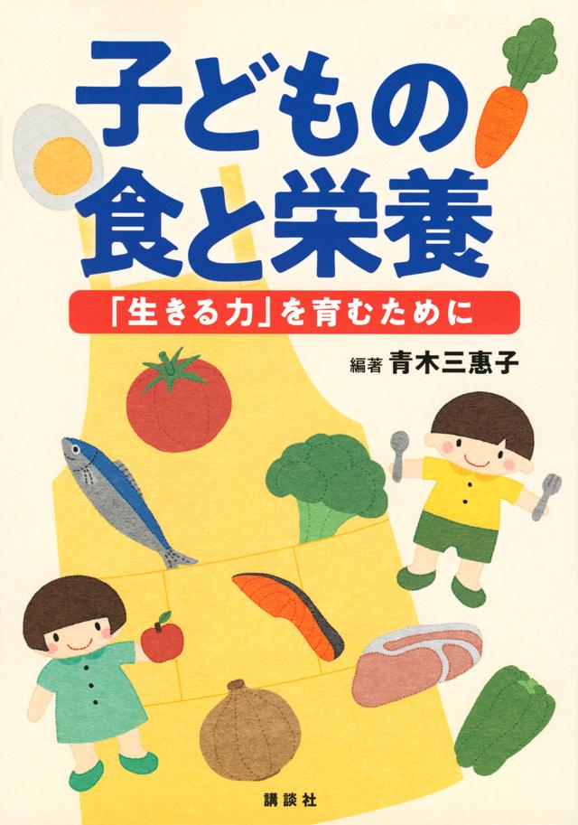 子どもの食と栄養