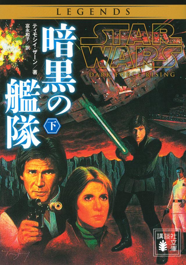 スター・ウォーズ 暗黒の艦隊