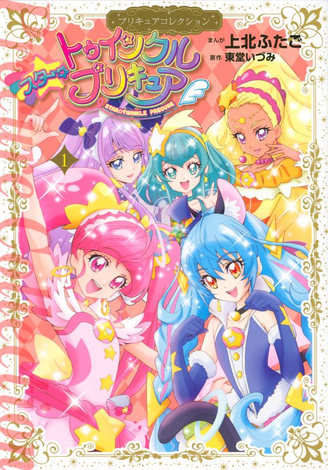 スター☆トゥインクルプリキュア(1)プリキュアコレクション