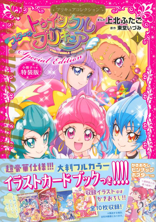 スター☆トゥインクルプリキュア(1)プリキュアコレクション 特装版