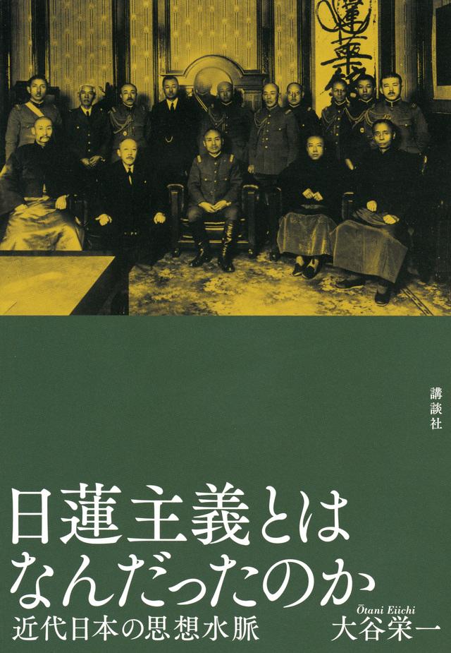日蓮主義とはなんだったのか 近代日本の思想水脈