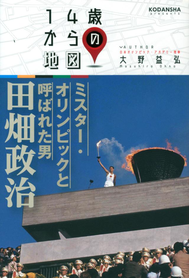 ミスター・オリンピックと呼ばれた男 田畑政治