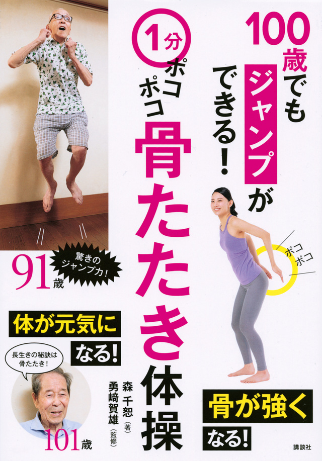 1分ポコポコ骨たたき体操 100歳でもジャンプができる!