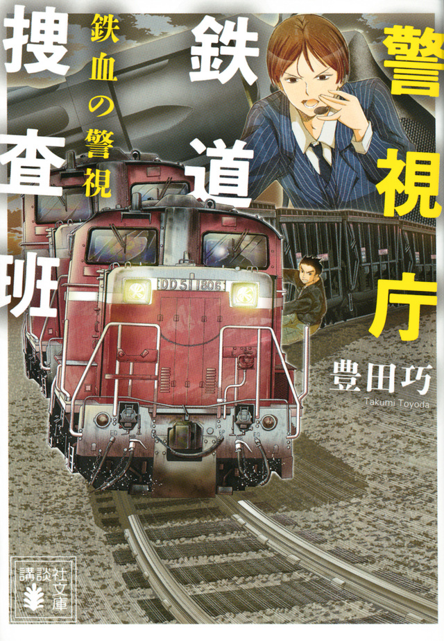 警視庁鉄道捜査班 鉄血の警視