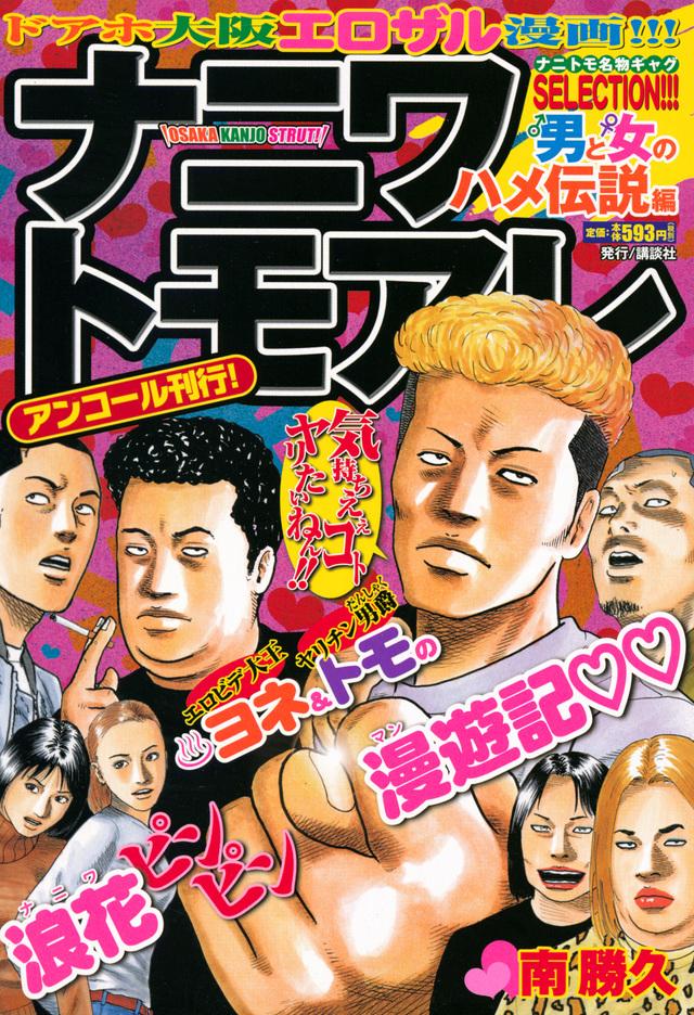 ナニワトモアレ 男と女のハメ伝説編 アンコール刊行!