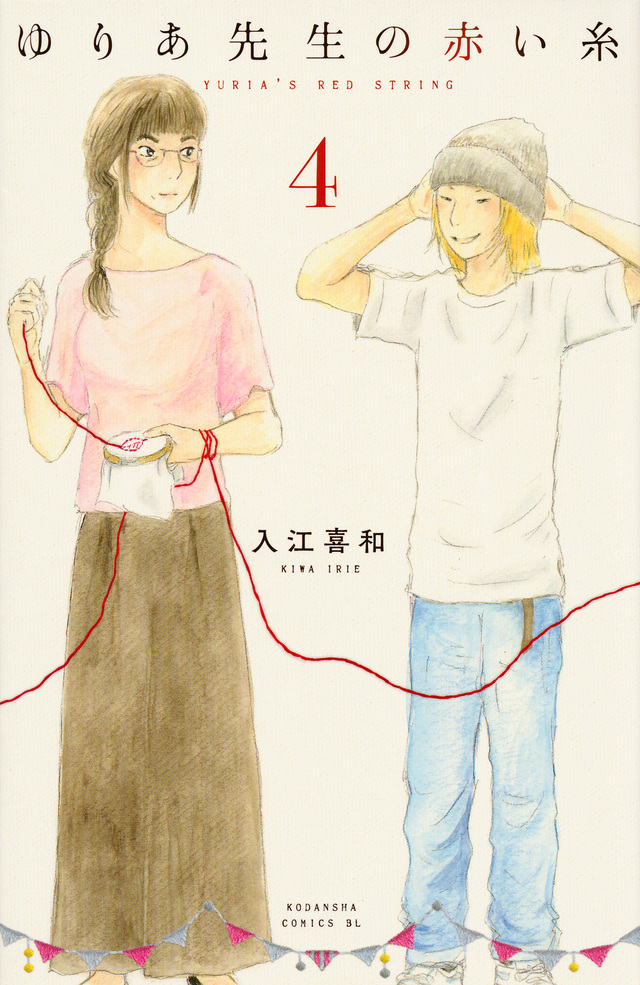ゆりあ先生の赤い糸(4)
