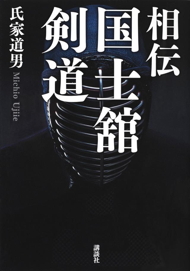 相伝 国士舘剣道