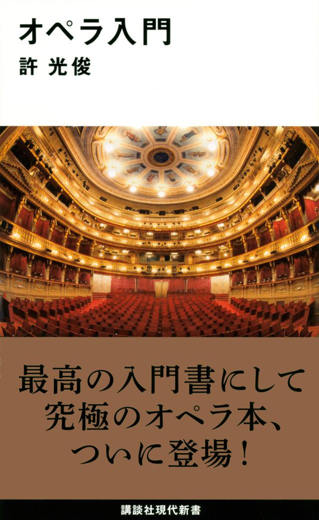 オペラ入門 許光俊