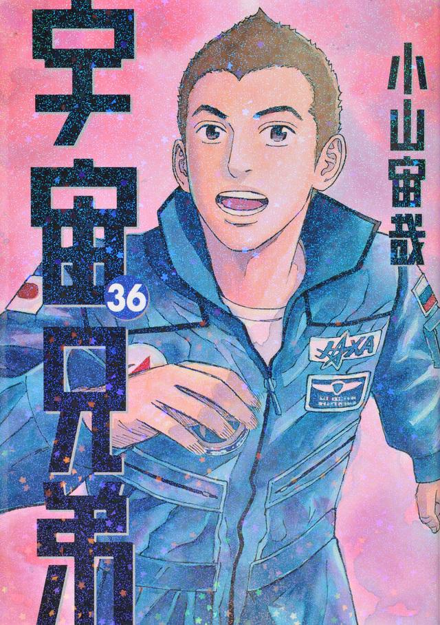 宇宙兄弟(36)