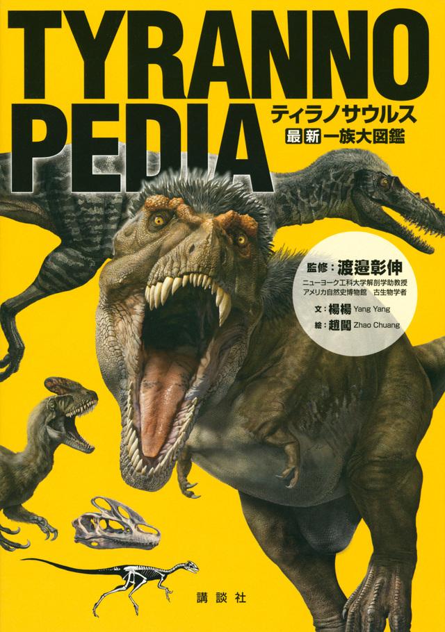 ティラノサウルス 最新 一族大図鑑