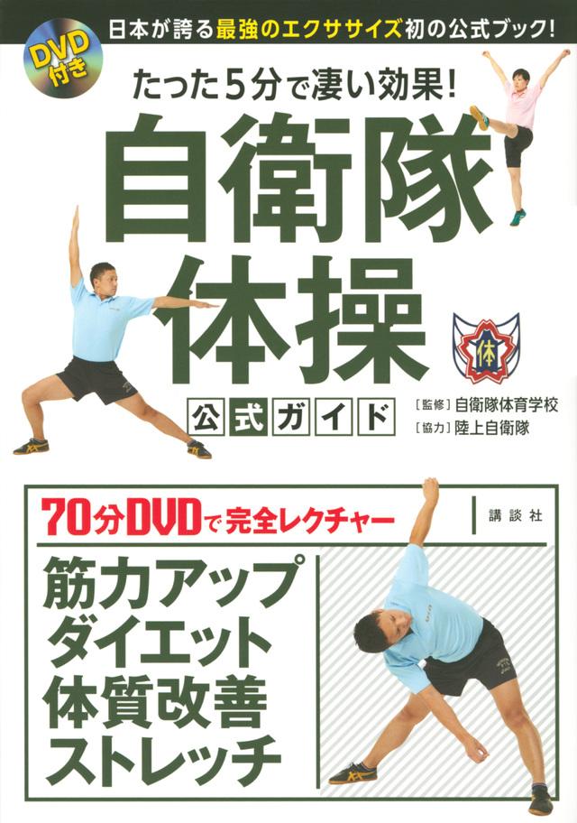 DVD付き 1日5分ですごい効果!自衛隊体操は裏切らない!! 自衛隊体操 筋力&柔軟性がつく究極のエクササイズ