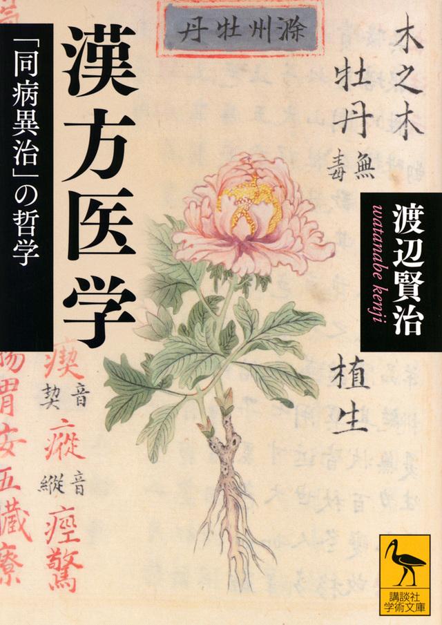 漢方医学 「同病異治」の哲学