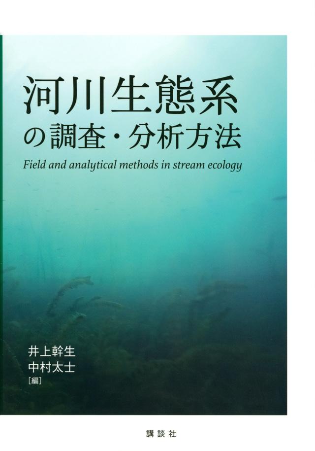 河川生態系の調査・分析方法