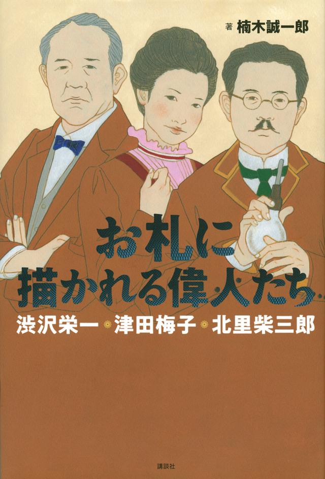 お札に描かれる偉人たち 渋沢栄一・津田梅子・北里柴三郎