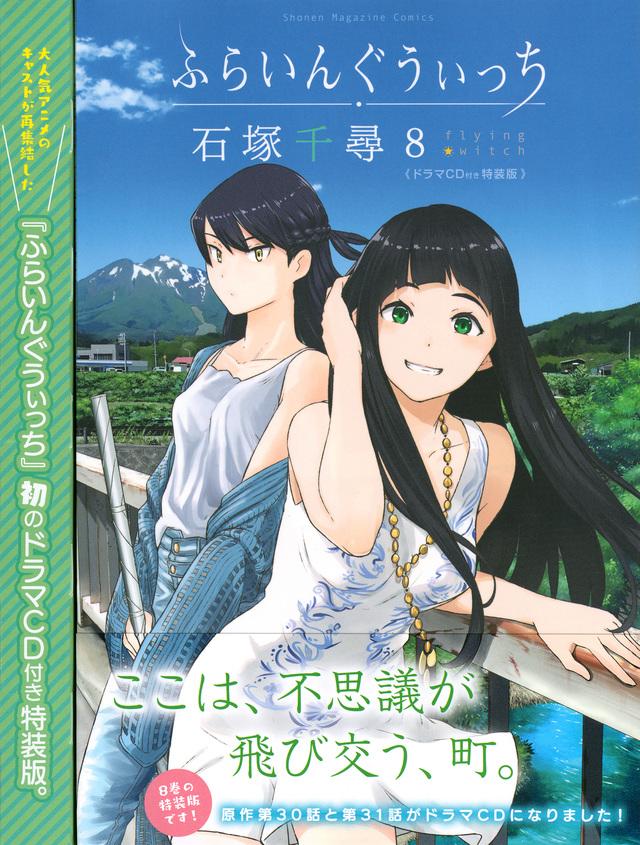 ふらいんぐうぃっち(8) ドラマCD付き特装版