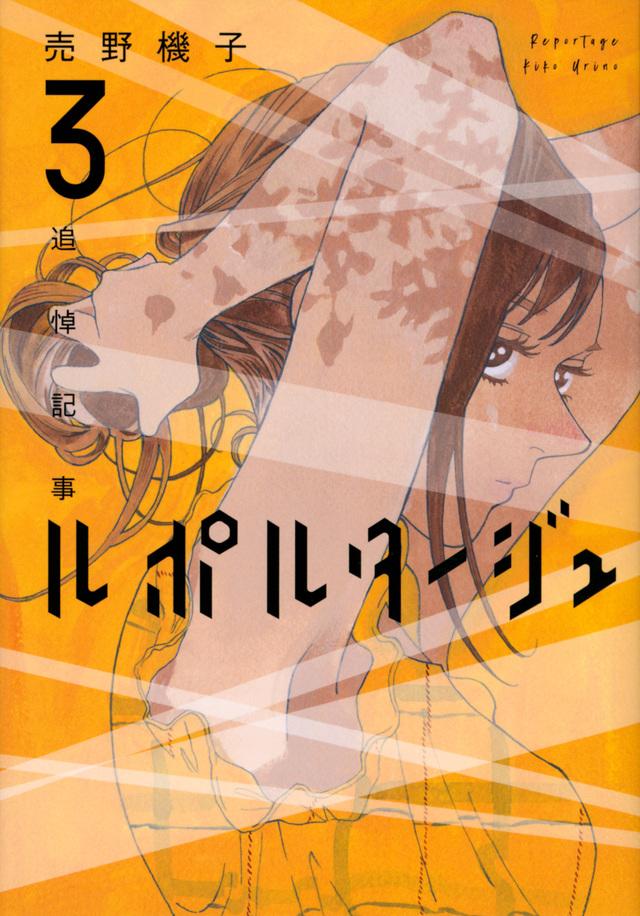 ルポルタージュ‐追悼記事‐(3)