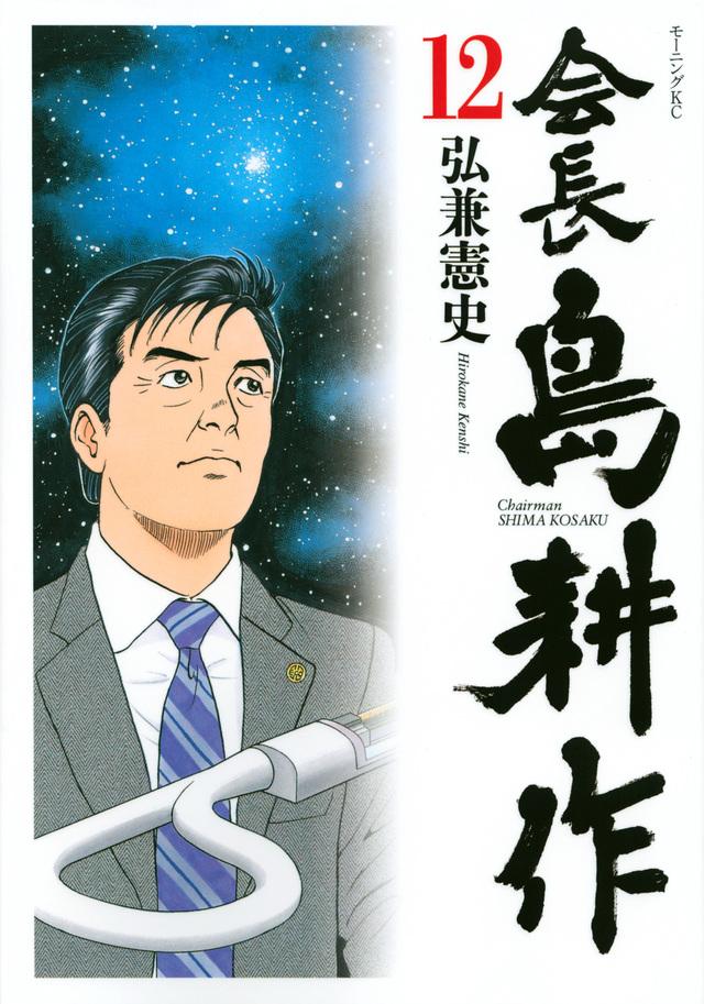 会長 島耕作(12)